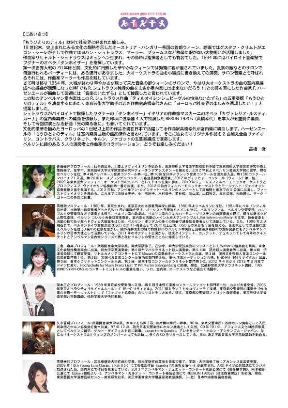帰国日記@ベルリン 28 AMPELMANN室内楽東京公演_c0180686_22323738.jpg