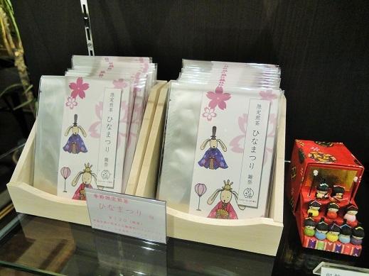 ひなまつり限定茶 発売_c0335087_14320745.jpg