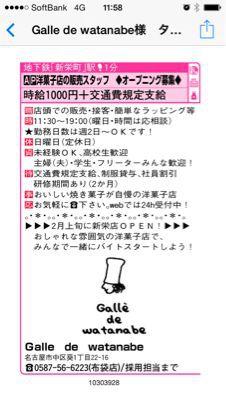 新栄店スタッフ募集❗️_c0229192_22422633.jpg