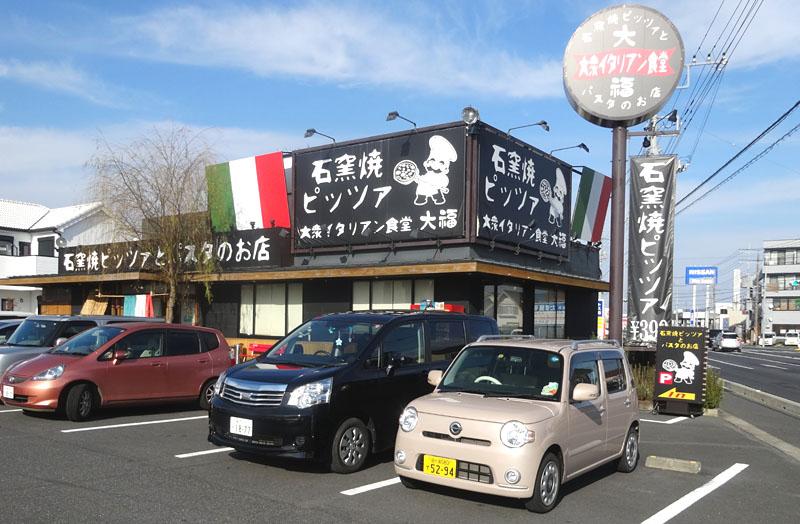 大衆イタリアン食堂・『大福』東金店_b0114798_1652377.jpg