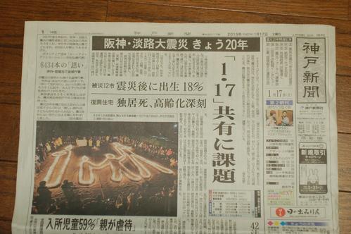 阪神・淡路大震災から20年の節目に思う。_e0158128_15292922.jpg