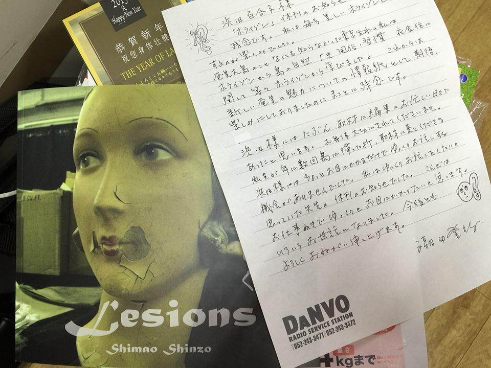 潮田登久子さんより_e0041337_11162851.jpg