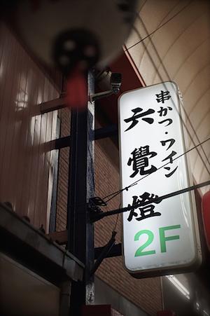 鋼鉄の新年会♪_f0057849_8311795.jpg