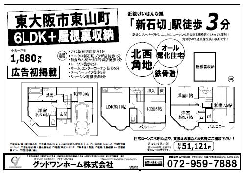 今週のチラシ 東大阪市東山町の一戸建て広告初掲載!_e0251265_14382830.png