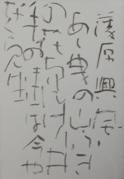 藤原興風_c0169176_08373223.jpg