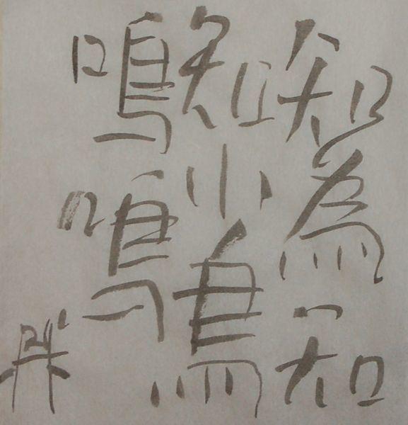 朝歌1月17日_c0169176_08393518.jpg