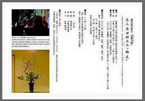 花人 原田耕三の「梅花」_f0127281_14153314.jpg
