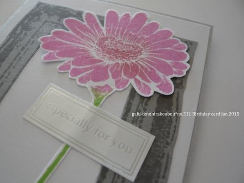 ヒーローアーツHello Sunshine Daisiesスタンプで誕生日カード_d0285885_105655.jpg