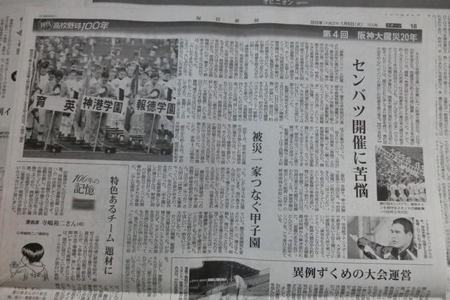 阪神淡路大震災から20年・・・・、生きていることの喜び_d0181492_21493480.jpg