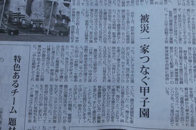 阪神淡路大震災から20年・・・・、生きていることの喜び_d0181492_21503862.jpg