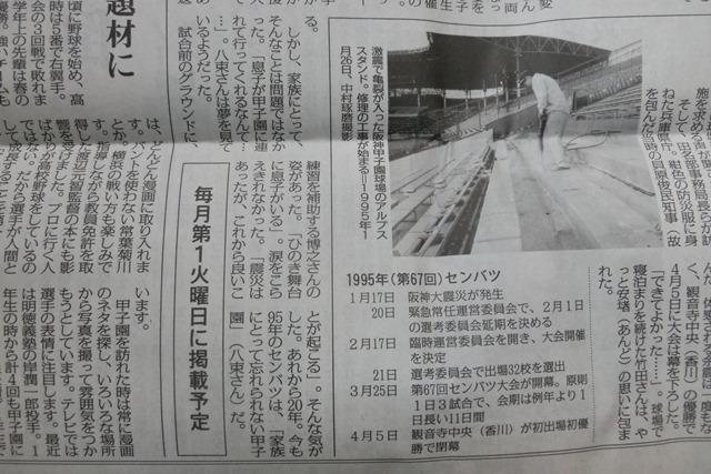 阪神淡路大震災から20年・・・・、生きていることの喜び_d0181492_21505912.jpg