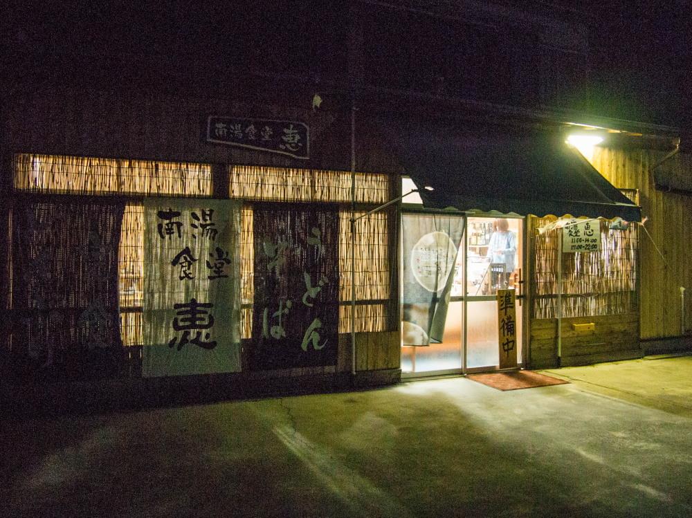2015新年の旅19「鹿屋・天文館・入来」その6~吹上温泉と加世田~_f0276498_18585753.jpg