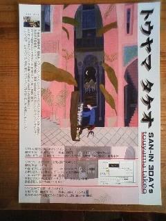 1/22(木)トウヤマタケオ @ ボルゾイレコード_b0125413_21332612.jpg