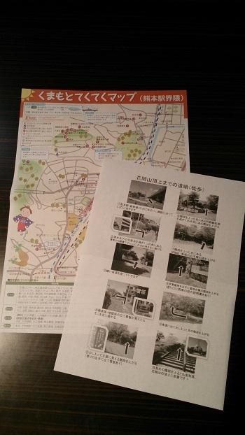 ❁花岡山散策❁~頂上編②~_b0228113_14553940.jpg