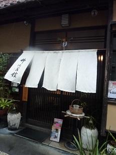 京都でタイ料理_a0177314_9543882.jpg