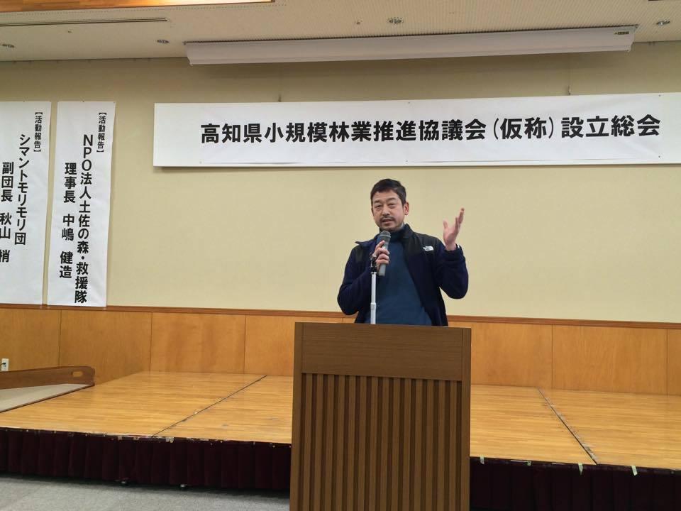 高知県小規模林業推進協議会が設立_e0002820_20503351.jpg