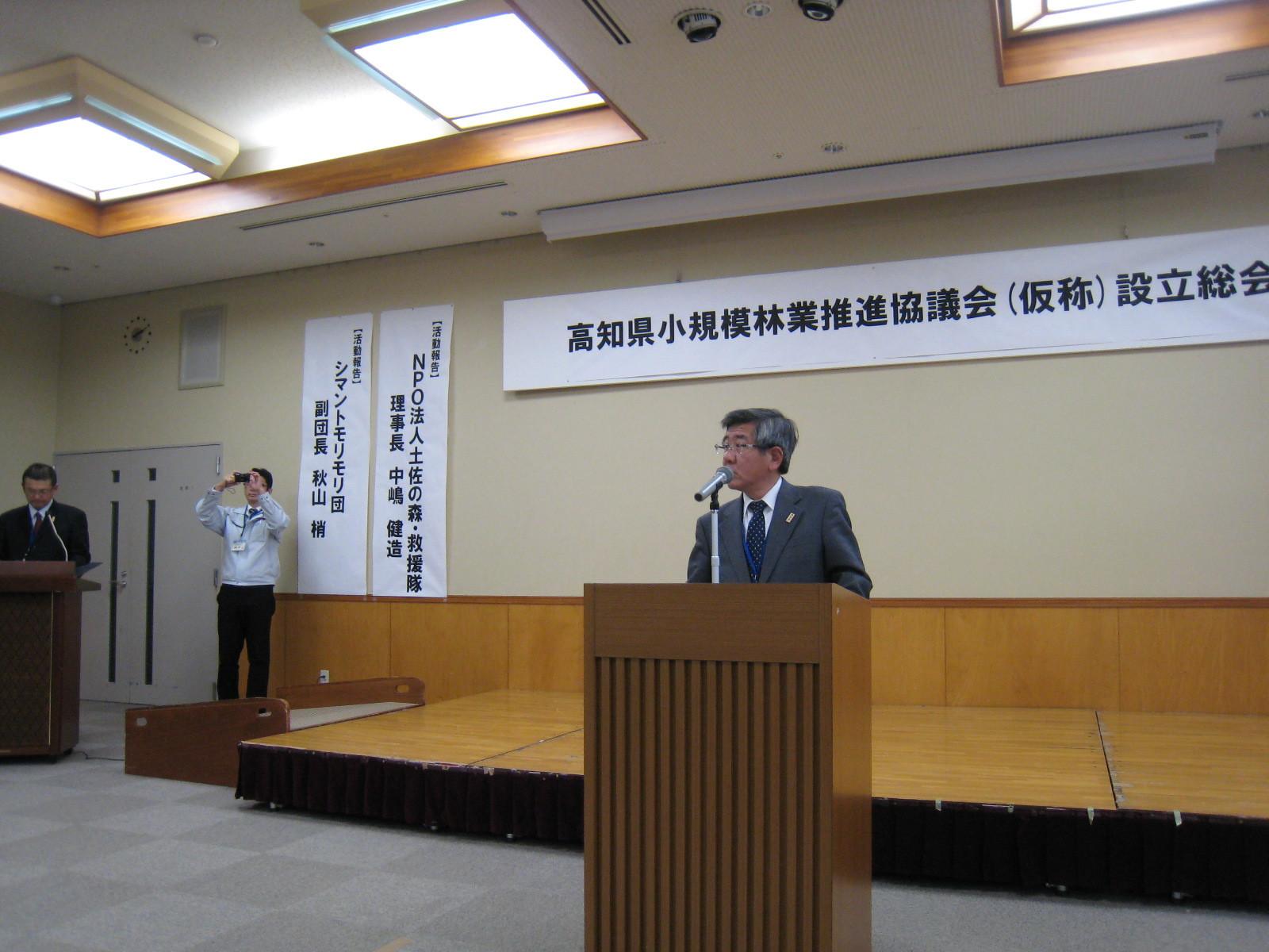 高知県小規模林業推進協議会が設立_e0002820_20503358.jpg
