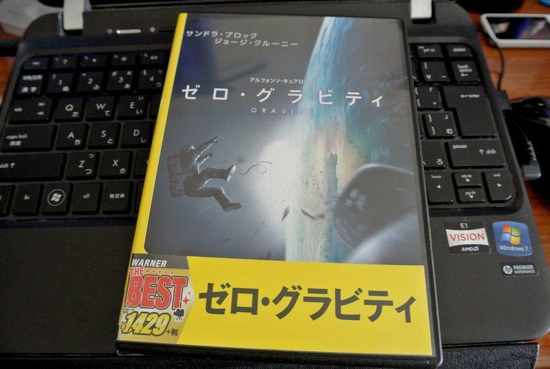 ゼロ・グラビティ買いました_e0089232_13493198.jpg