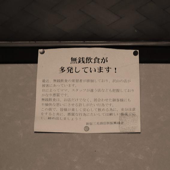 新宿ゴールデン街_b0175635_11304431.jpg