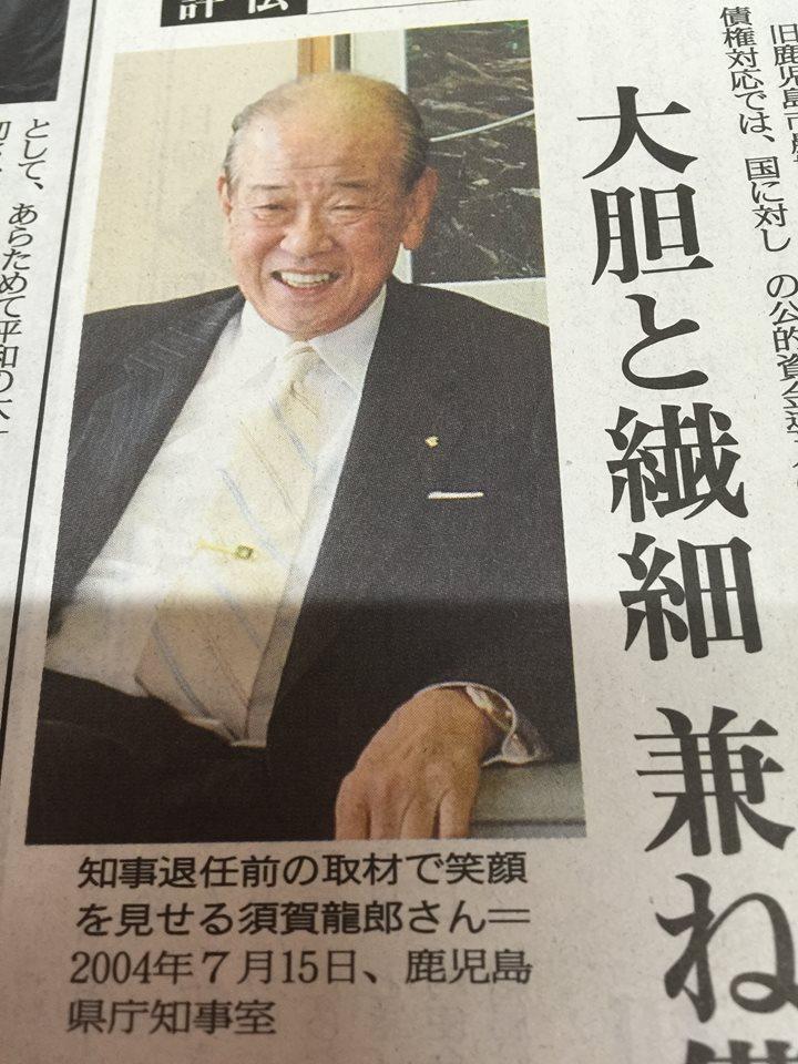 前知事、須賀さん亡くなる_e0041337_12534653.jpg