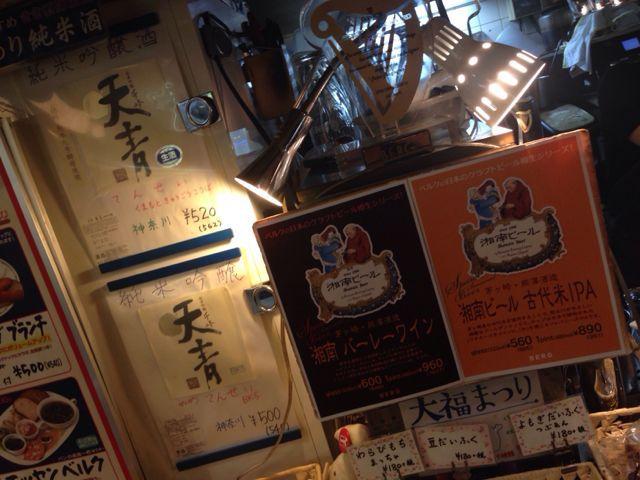 【@BERG_SHINJUKU: 【天青・湘南ビールで乾杯!】杜氏・五十嵐さん来店中♪市原&マーチさんと共に♪一緒に乾杯&お酒のお話しましょう〜!15時ごろまでの予定です♪ ( ´ ▽ ` )ノ♪_c0069047_1421244.jpg