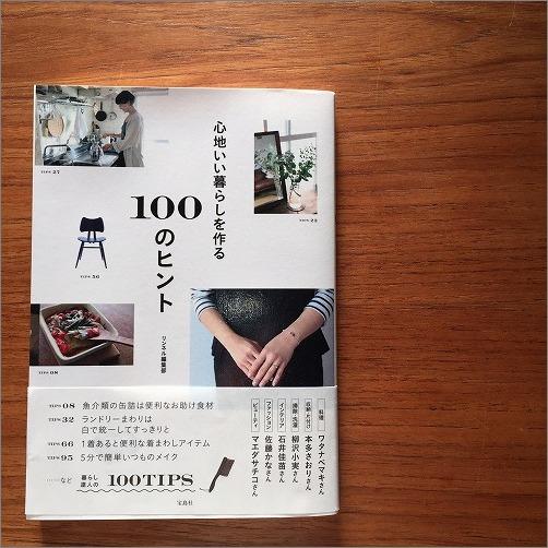 「 心地よい暮らしを作る100のヒント 」に掲載していただきました_c0199166_23483235.jpg