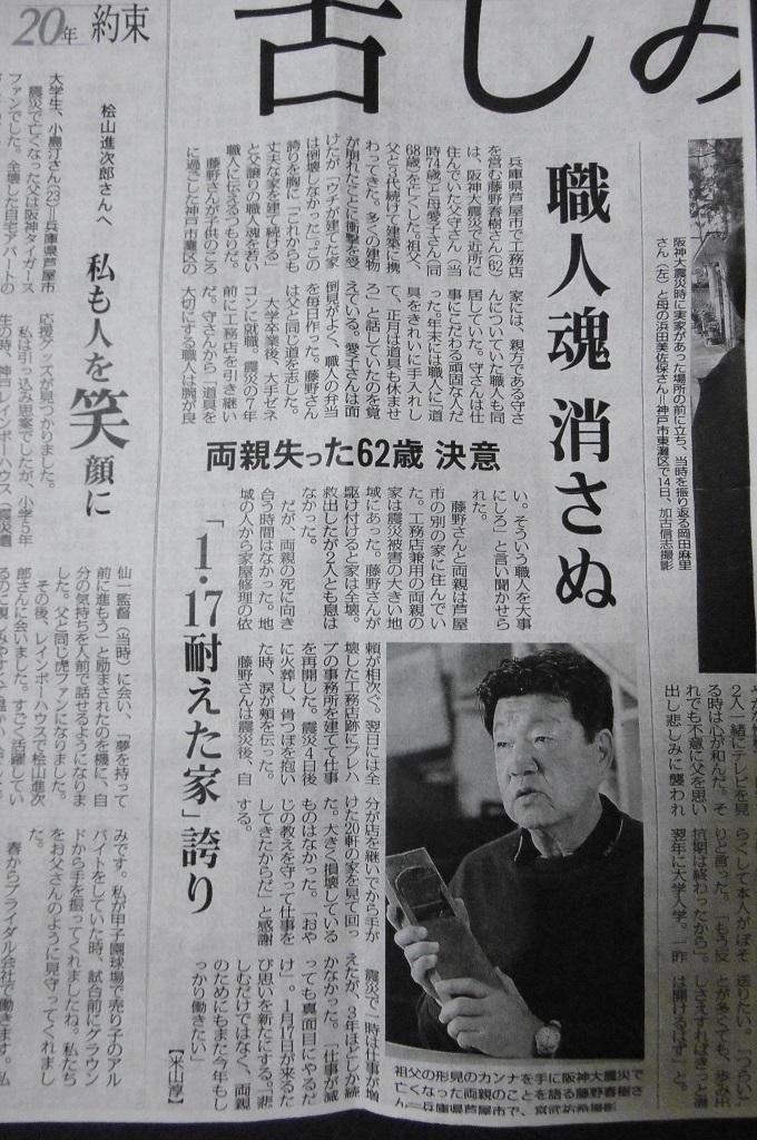 毎日新聞に載りました。_f0205367_17471579.jpg