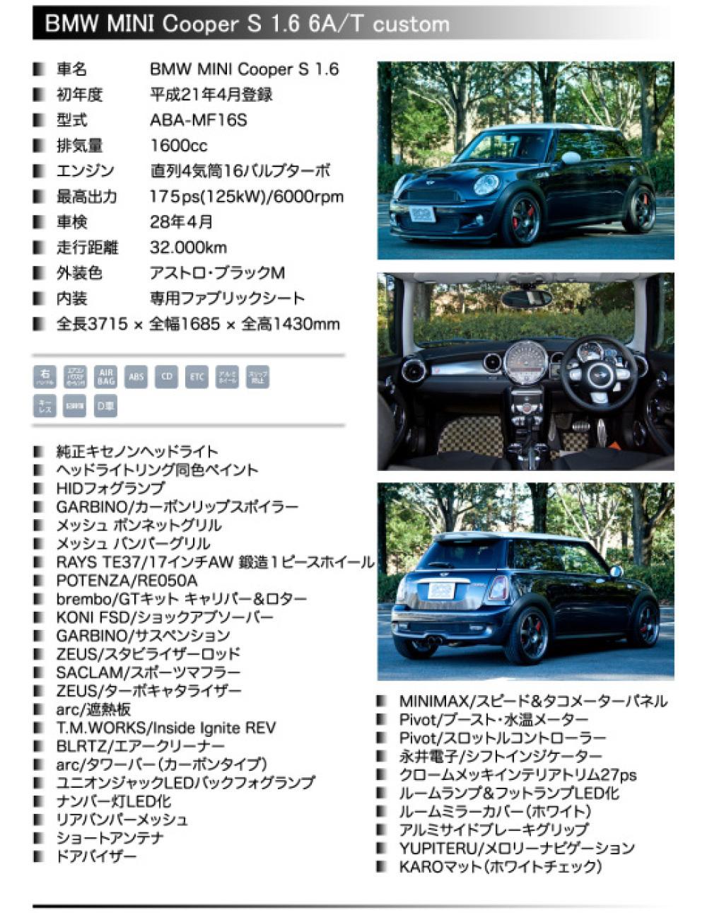 09y MINI Cooper S 6AT カスタム装備多数!入庫しました!_c0317377_21584399.jpg