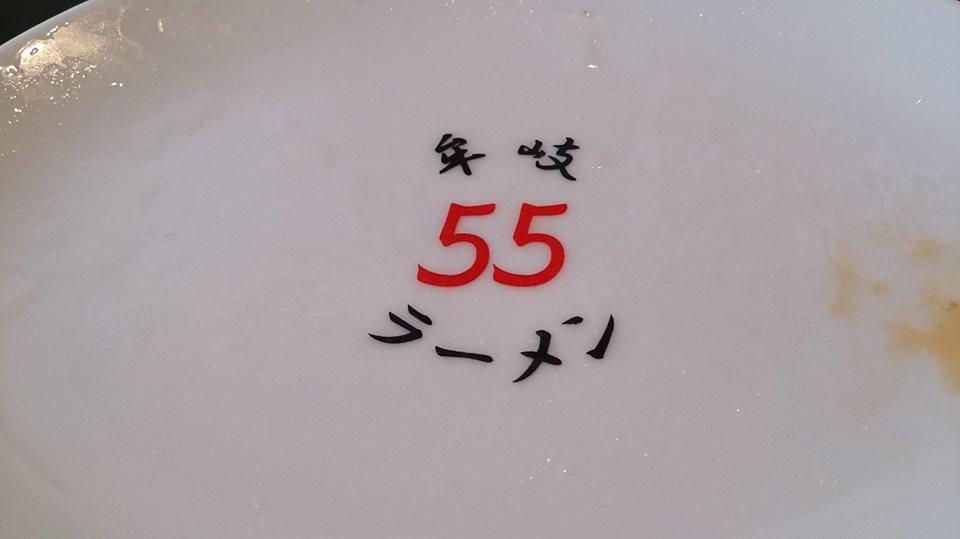 徳島牟岐55ラーメン!_a0221584_18425761.jpg