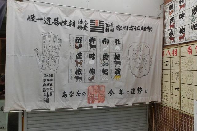 阪急電車で初詣・・・清荒神の布袋尊に参拝参道の楽しいお店_d0181492_19552126.jpg