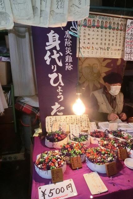 七福神と清荒神・・・・・布袋尊はにこにこ笑顔の素敵な神様_d0181492_2102260.jpg