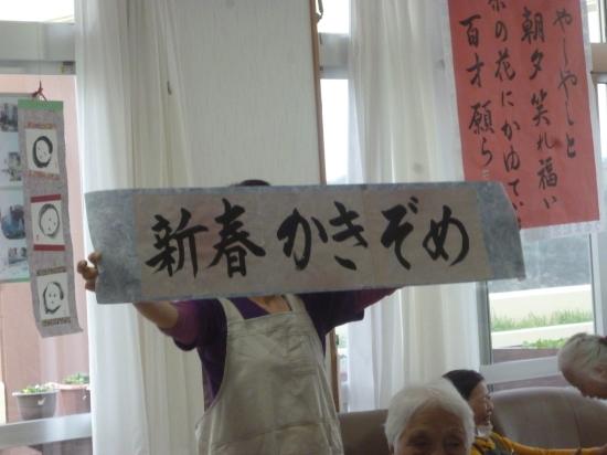 新春かきぞめ_d0163307_14500355.jpg