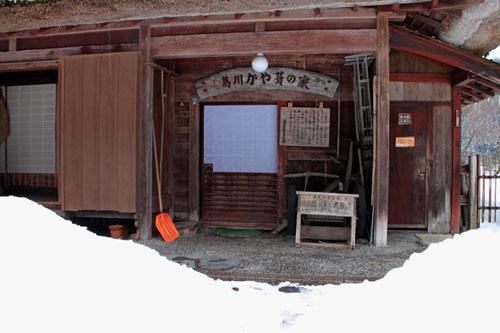 葛川かやぶきの家 雪の中_e0048413_17581346.jpg