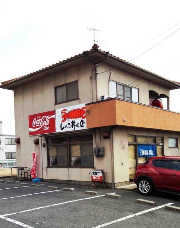 笠岡でしゃこ丼を食す!_b0081121_663252.jpg