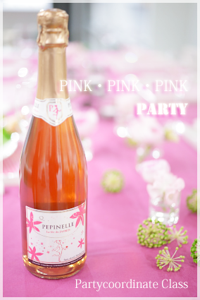 PINK・PINK・PINK PARTY ~パーティークラス_d0217944_11335029.png