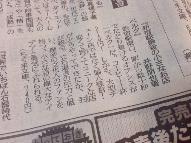 昨日の読売新聞より〜ベルク本が紹介されました!_c0069047_2133689.jpg