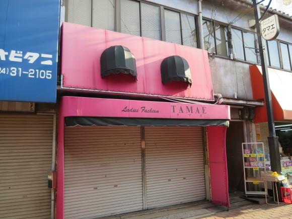 店の名はたまえ_c0001670_18420313.jpg