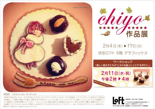 "2/4~17\""chiyo\'s chocolatier\""@渋谷LOFT6階グラフィックス_f0223074_21335728.jpg"