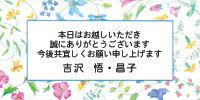 春を先どり_d0225198_13052608.jpg