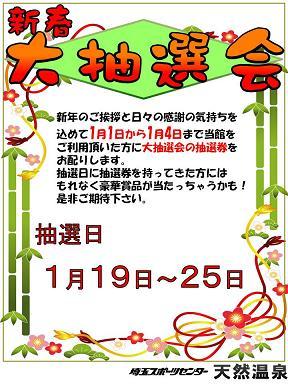 新春大抽選会_e0187507_1964492.jpg