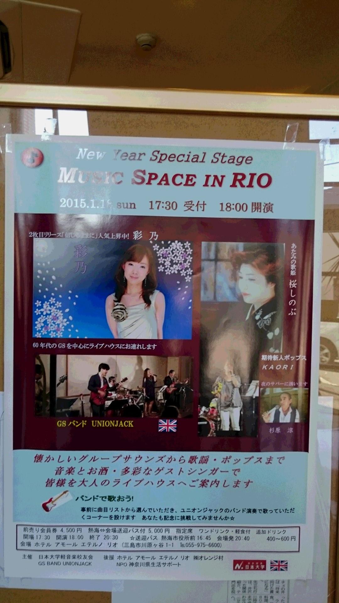 ミュージックスペース イン 三島_f0165126_10103523.jpg