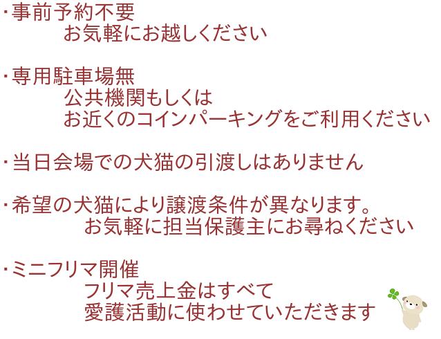 1月25日は里親会☆_c0264744_1565719.png