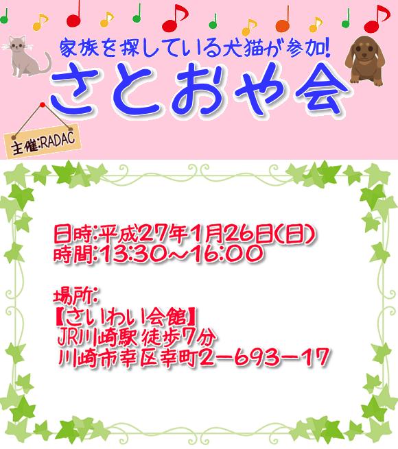 1月25日は里親会☆_c0264744_1581277.png