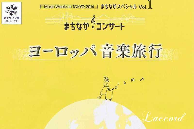 ヨーロッパ音楽旅行 ♪_f0275956_16155735.jpg