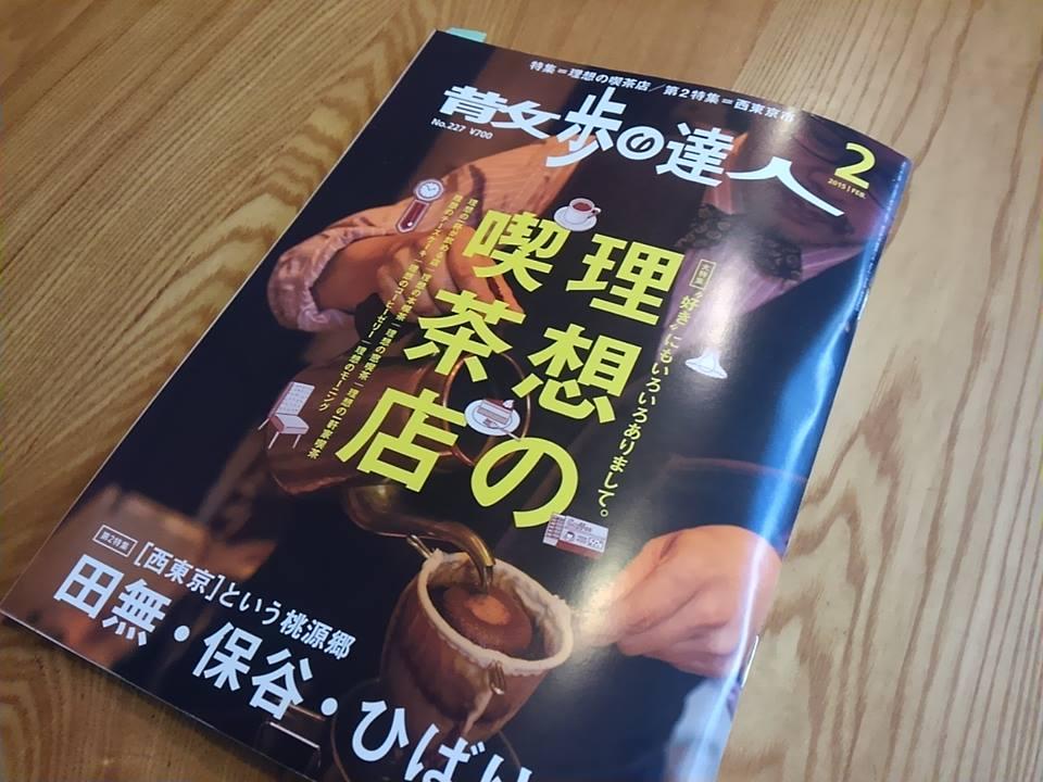 「散歩の達人」2015年2月号 理想の喫茶店建築_f0230666_14223574.jpg