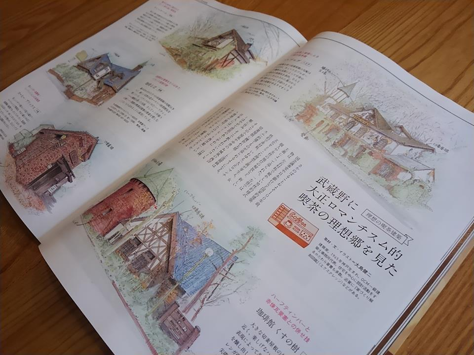 「散歩の達人」2015年2月号 理想の喫茶店建築_f0230666_14224725.jpg