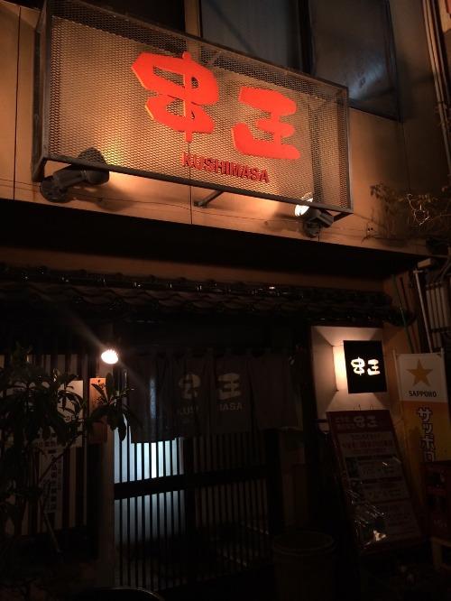 伊勢屋~串正~月の轍~駒草屋(笑)!!_b0125570_10491373.jpg