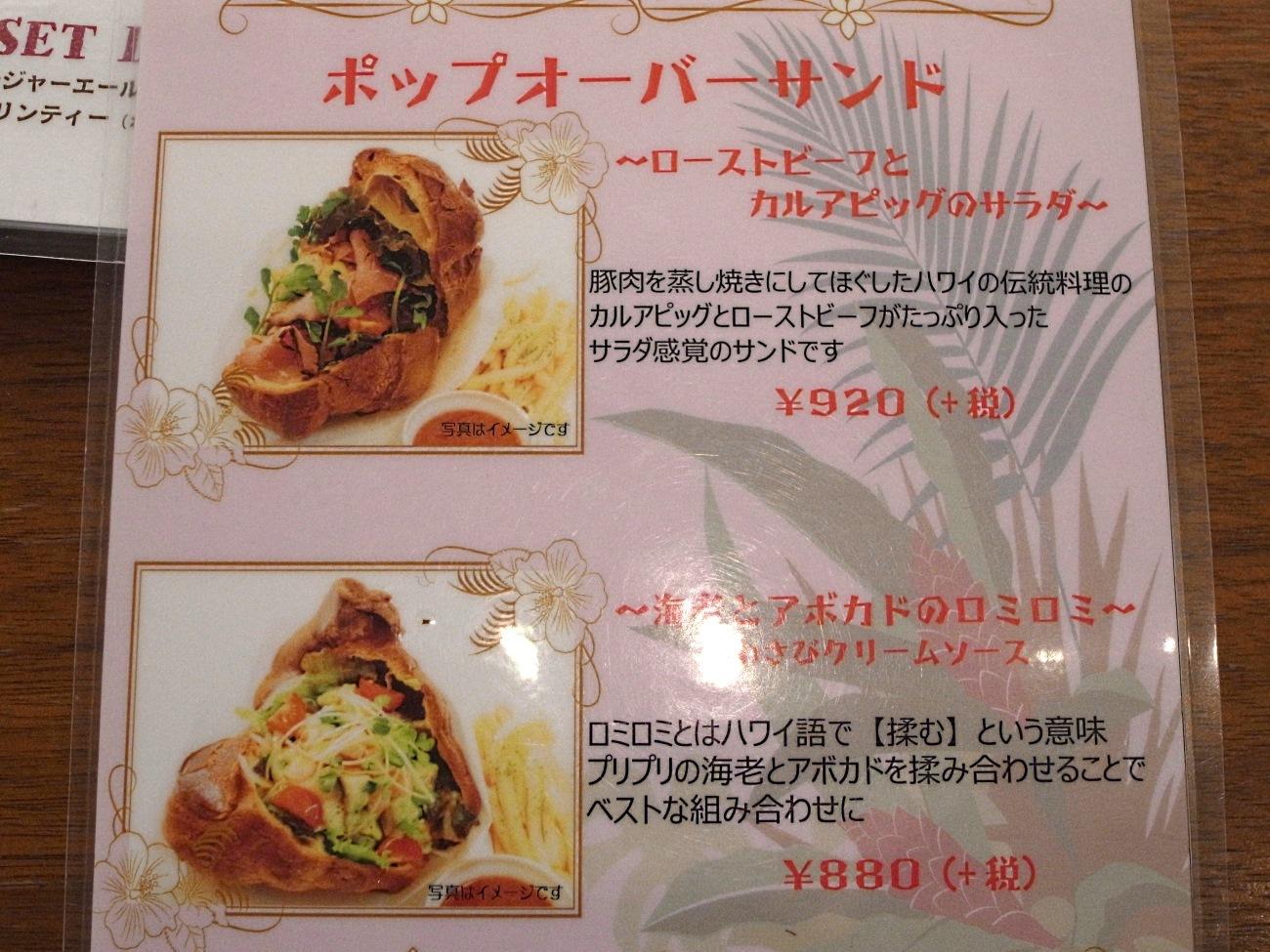 ポップオーバーサンドを食べてみた〔MuuMuuDiner Fine Hawaiian Cuisine/ハワイ料理・カフェ/阪急梅田・地下鉄中津〕_f0195971_09564427.jpg