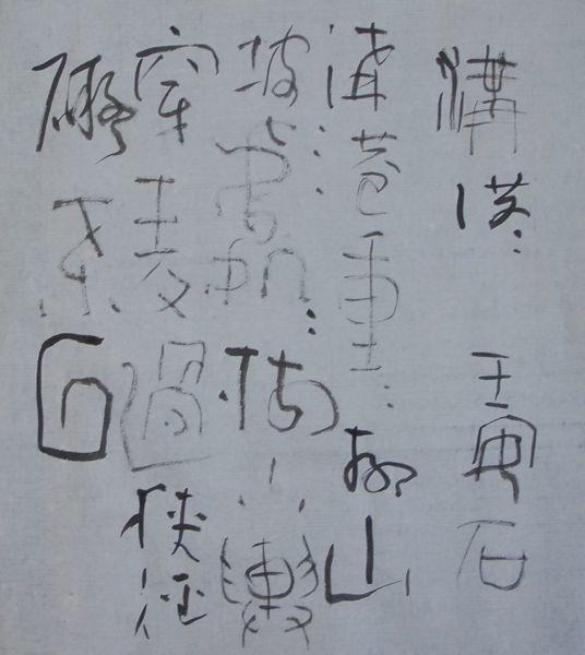 王安石_c0169176_08240997.jpg