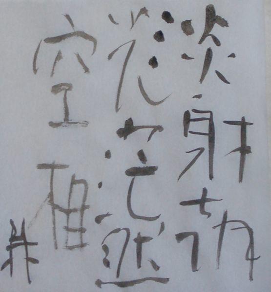 朝歌1月20日_c0169176_08273990.jpg
